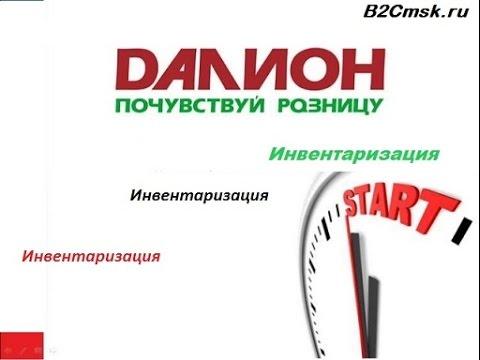 ДАЛИОН: Инвентаризация товара