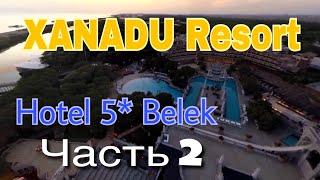 Часть 2 Выбираем лучший отель Турции 5 звёзд  Отдых с детьми и без  XANADU Resort Hotel 5* Belek