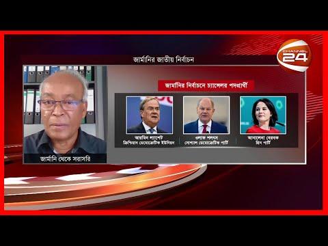নিউজরুম আপডেট | শাহাবুদ্দিন মিয়া | এমপি প্রার্থী, গ্রিন পার্টি জার্মানি
