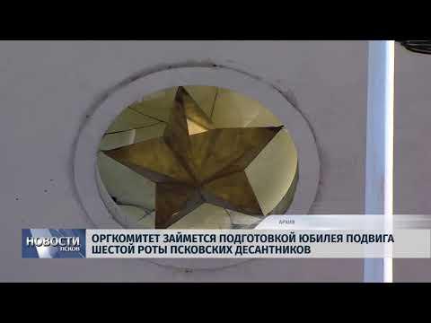 Новости Псков 10.08.2018 # Оргкомитет займется подготовкой юбилея подвига шестой роты