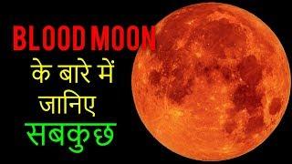 Blood moon का रहस्य | Lunar eclipse 2019 in Hindi | chandra grahan | Tech & Myths