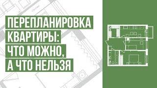 Перепланировка квартиры: что можно, а что нельзя. 6 главных факторов перепланировки вашей квартиры