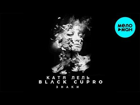 Катя Лель, Black Cupro - Знаки
