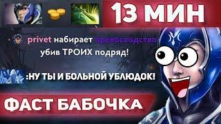 СИЛА ФАСТ БАБОЧКИ   LUNA DOTA 2