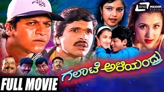 Galate Aliyandru – ಗಲಾಟೆ ಅಳಿಯಂದ್ರು | Kannada Full Movie | Shivarajkumar | S Narayan | Family Movie
