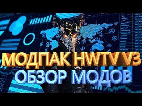 PAYDAY 2 ОБЗОР МОДОВ МОДПАК HWTV ВЕРСИИ 3