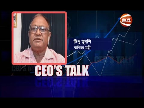 বাণিজ্যমন্ত্রী-টিপু মুন্সী | CEO'S Talk | 15 January 2021