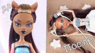 Как переделать подделку Монстер Хай/ Ооак на кукле Клодин Вульф(Monster High) в стиле стимпанк