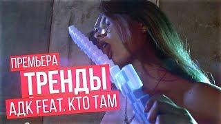 ADK feat. Bely - ДИСС НА ТРЕНДЫ (ПРЕМЬЕРА КЛИПА, 2017)
