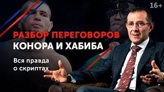 Техники переговоров на примере пресс-конференции Хабиба Нурмагомедова и Конора Макгрегора 16+