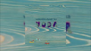 Валентин Дядька - VODA (official audio)