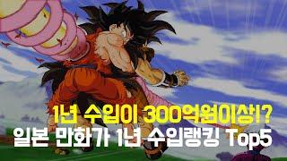 (일본랭킹) 원피스 만화가 1년수입이 300억?! 일본 인기 만화가들의  연수입 랭킹 Top.5