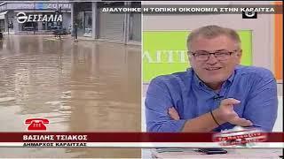 Διαλύθηκε η τοπική οικονομία στην Καρδίτσα Βασιλης Τσιακος μαγκαζινο 23 9 2020