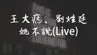 王大痣、劉炫廷 《她不說》 中國新說唱2019【無損音質動態歌詞】