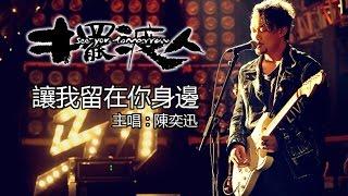 《擺渡人》 主題曲 MV 《讓我留在你身邊》 : 主唱   陳奕迅 Eason Chan (In Cinemas 23 December)