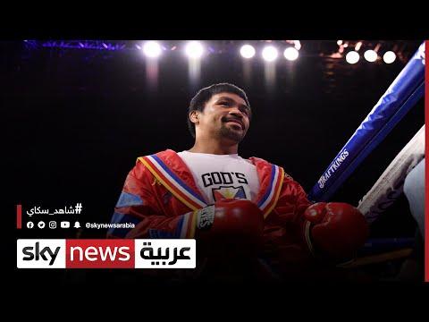 العرب اليوم - الأسطورة الفلبينية ماني باكياو يعتزل الملاكمة من أجل عيون السياسة