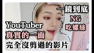 YouTuber真實的影片長怎樣?一鏡到底完全沒剪過的影片長怎樣?|劉力穎 Liying Liu