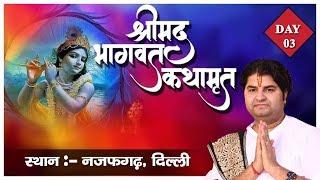 Shrimad Bhagwat Katha (Najafgarh, Delhi) Day-3 || Year-2015 || Shri Sanjeev Krishna Thakur Ji