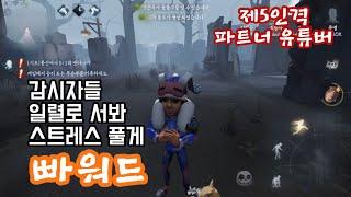 [제5인격]랭킹전 포워드는 솔랭도 즐거워!-아빠맨
