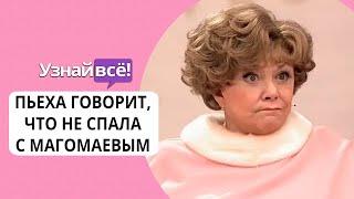 Эдита Пьеха опровергла связь с Муслимом Магомаевым