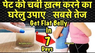 Get Flat Belly/Stomach In 7 Days - No Diet/No Exercise | FlaxSeed Water For Weight Loss Hindi