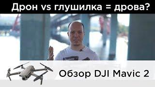 Обзор DJI Mavic 2 - дрон против глушилки в Москве