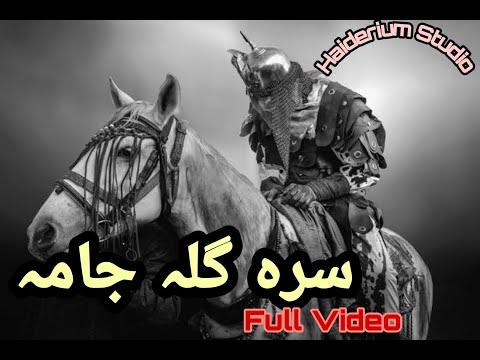 Imam Hussain Ka Gham Saaz mai | Pashto Jama