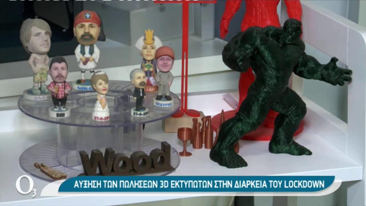 Αυξήθηκε η χρήση 3D εκτυπωτών την περίοδο του lockdown  | 26/01/2021 | ΕΡΤ