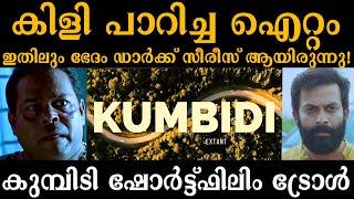 ഈ കാറിൽ ഇനി വല്ല പ്രേതവുമുണ്ടോ? | കിടിലൻ ഷോർട് ഫിലിം ട്രോൾ | Kumbidi Short film Troll | Andakadaaham