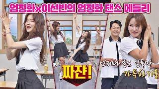 Knowing Bros EP242 Uhm Jung-hwa, Park Sung-woong, Lee Sang-yoon, Lee Sun-bin