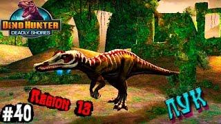 Dino Hunter Эпизод #40 Регион 13.Видео Игры динозавры как мультики про динозавров.Dinosaurs game fun