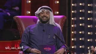 اغاني طرب MP3 خالد عبدالرحمن - انتظرته (عود) #مع_حمد_شو | الموسم الرابع تحميل MP3