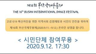 제16회 부산국제무용제'시민단체참여무용'