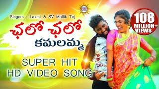 Chalo Chalo Kamalamma Video Song HD | Latest Super Hit Folk Songs | Disco Recording Company