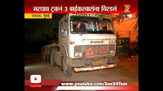 Mumbai | Wadala 3 Killed In Truck Accident