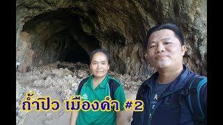 ตะลอนลาวก่อนไปเวียดนาม EP37:ถ้ำปิว เมืองคำ แขวงเชียงขวาง โศกนาฏกรรม 374 ชีวิต ตอนที่2