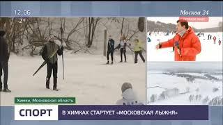 Московская лыжня 2019 на телеканале Москва24