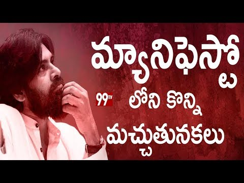 JanaSena Party Manifesto Vision Document | Pawan Kalyan