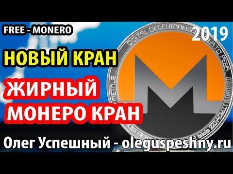 НОВИНКА! ЗАРАБОТОК ШКОЛЬНИКУ МОНЕРО КРАН 2019 FREE MONERO БЕЗ ВЛОЖЕНИЙ