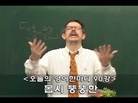 90 몹시 뚱뚱한 fat as a cowㅜㅜ wmv mp3