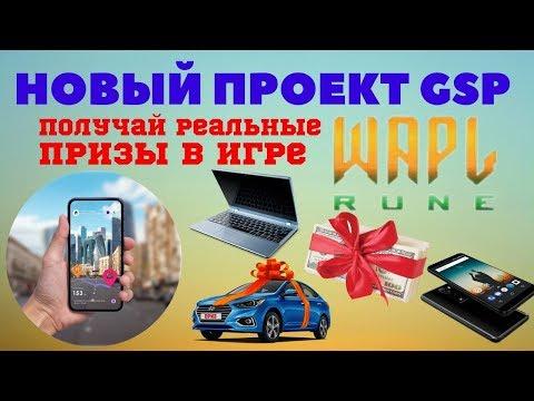 Деньги на онлайн игре Wapl Rune Как заработать в GSP Презентация GSP