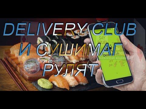 DELIVERY CLUB ДОСТАВКА ХОЛОДНОЙ ПИЦЦЫ! КУРЬЕР СУШИМАГ РУЛИТ БРЯНСК