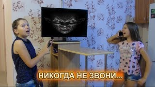 НИКОГДА НЕ ЗВОНИ НА НОМЕР 666!!! ИСТОРИЯ ДЕВОЧКИ-ПРИЗРАКА