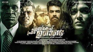Escape from Uganda Malayalam Movie   Rima Kallingal, Vijay Babu, R. Parthiepan, Mukesh