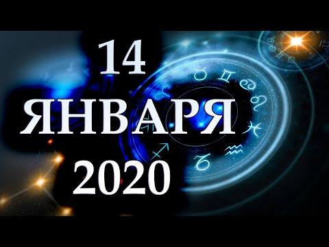 ГОРОСКОП НА 14 ЯНВАРЯ 2020 ГОДА