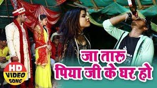 Ravi Bedardi (2018) Video Song - जा तारू पिया के घर हो - De Da Zaher Ae Jaan - Bhojpuri New Songs