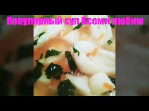 Популярный суп Всеми любим и обожаем// Быстрый супчик // Частый гость на моем столе