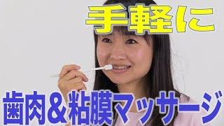 やってみよう!自分で歯肉&粘膜マッサージ