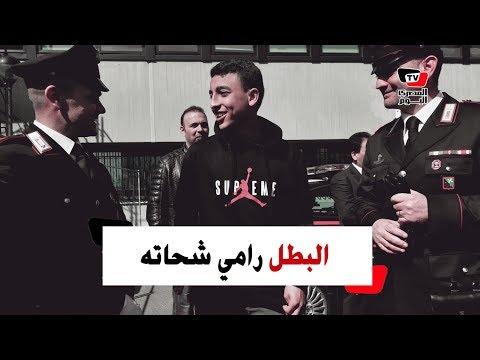رامي شحاته ..  بطل مصري في إيطاليا