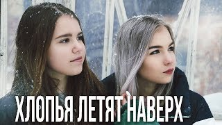 FEDUK - ХЛОПЬЯ ЛЕТЯТ НАВЕРХ (COVER)